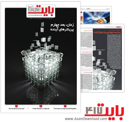 دانلود بایت شماره 417 - هفته نامه فناوری اطلاعات روزنامه خراسان