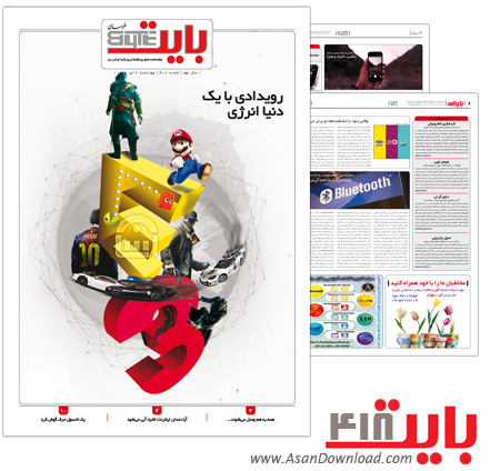 دانلود بایت شماره 418 - هفته نامه فناوری اطلاعات روزنامه خراسان