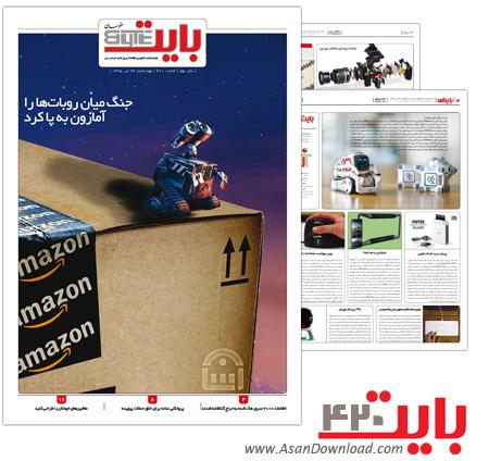 دانلود بایت شماره 420 - هفته نامه فناوری اطلاعات روزنامه خراسان