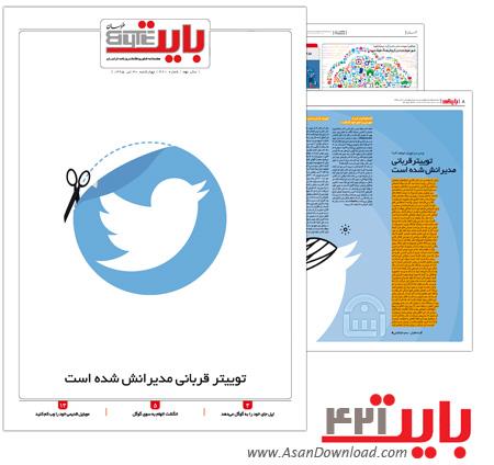 دانلود بایت شماره 421 - هفته نامه فناوری اطلاعات روزنامه خراسان