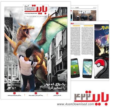 دانلود بایت شماره 422 - هفته نامه فناوری اطلاعات روزنامه خراسان