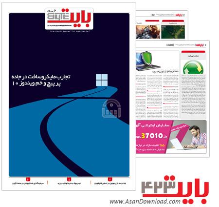 دانلود بایت شماره 423 - هفته نامه فناوری اطلاعات روزنامه خراسان
