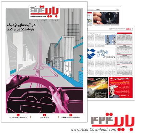 دانلود بایت شماره 424 - هفته نامه فناوری اطلاعات روزنامه خراسان