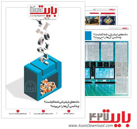 دانلود بایت شماره 427 - هفته نامه فناوری اطلاعات روزنامه خراسان