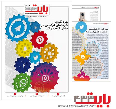 دانلود بایت شماره 433 - هفته نامه فناوری اطلاعات روزنامه خراسان