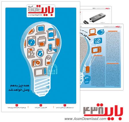 دانلود بایت شماره 438 - هفته نامه فناوری اطلاعات روزنامه خراسان