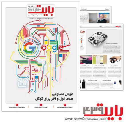 دانلود بایت شماره 439 - هفته نامه فناوری اطلاعات روزنامه خراسان