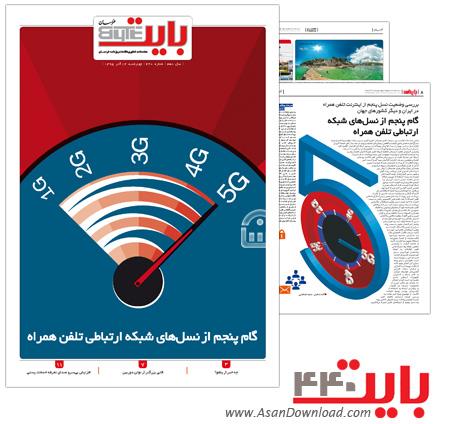 دانلود بایت شماره 440 - هفته نامه فناوری اطلاعات روزنامه خراسان