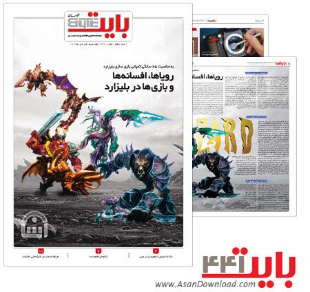 دانلود بایت شماره 441 - هفته نامه فناوری اطلاعات روزنامه خراسان