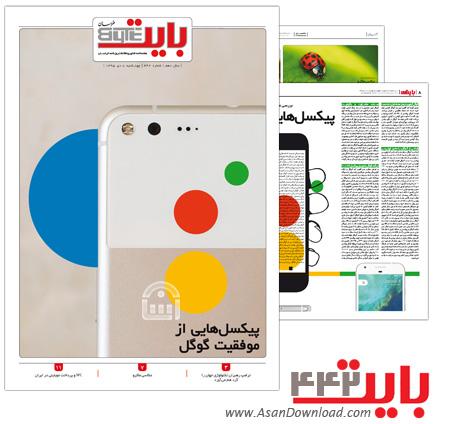 دانلود بایت شماره 442 - هفته نامه فناوری اطلاعات روزنامه خراسان