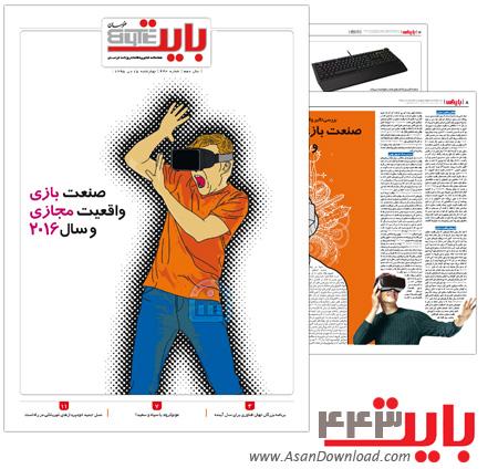 دانلود بایت شماره 443 - هفته نامه فناوری اطلاعات روزنامه خراسان