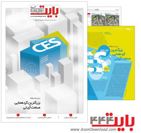 دانلود بایت شماره 444 - هفته نامه فناوری اطلاعات روزنامه خراسان