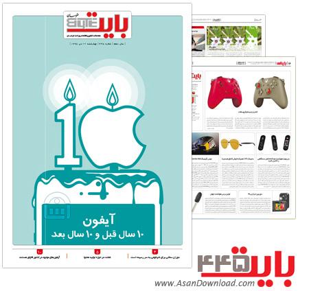 دانلود بایت شماره 445 - هفته نامه فناوری اطلاعات روزنامه خراسان