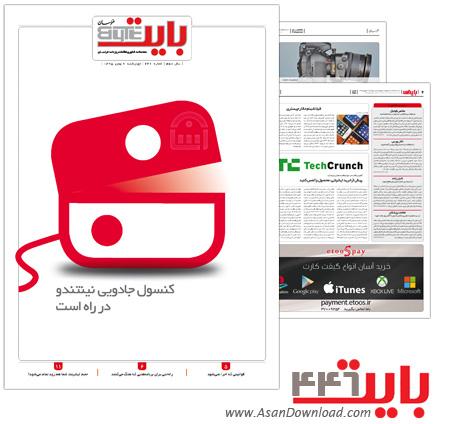 دانلود بایت شماره 446 - هفته نامه فناوری اطلاعات روزنامه خراسان