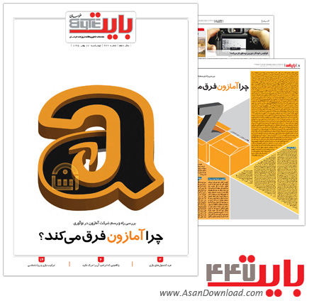 دانلود بایت شماره 447 - هفته نامه فناوری اطلاعات روزنامه خراسان
