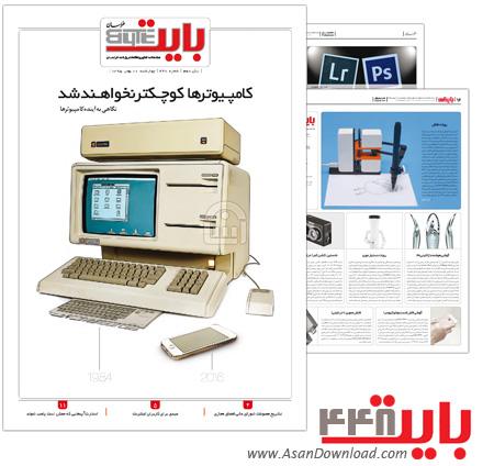دانلود بایت شماره 448 - هفته نامه فناوری اطلاعات روزنامه خراسان