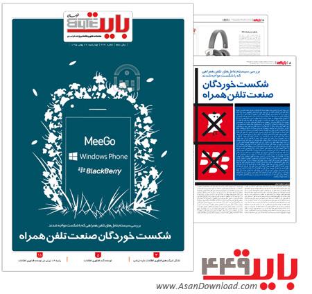 دانلود بایت شماره 449 - هفته نامه فناوری اطلاعات روزنامه خراسان