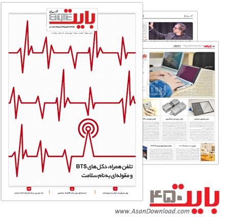 دانلود بایت شماره 450 - هفته نامه فناوری اطلاعات روزنامه خراسان