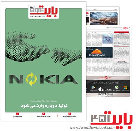 دانلود بایت شماره 451 - هفته نامه فناوری اطلاعات روزنامه خراسان