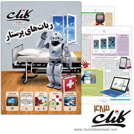 دانلود کلیک شماره 483 - هفته نامه فناوری اطلاعات روزنامه جام جم