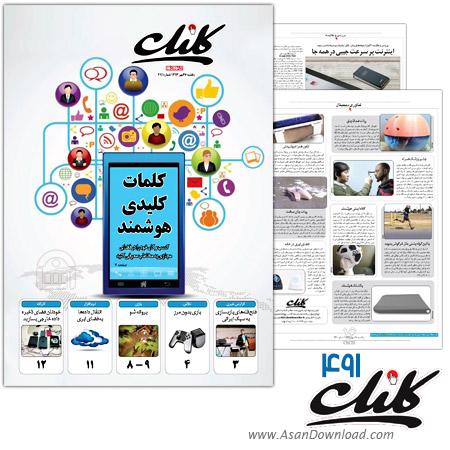 دانلود کلیک شماره 491 - هفته نامه فناوری اطلاعات روزنامه جام جم