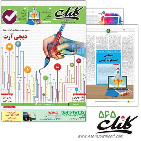 دانلود  کلیک شماره 565 - هفته نامه فناوری اطلاعات روزنامه جام جم