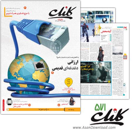 دانلود  کلیک شماره 571 - هفته نامه فناوری اطلاعات روزنامه جام جم