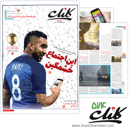 دانلود  کلیک شماره 574 - هفته نامه فناوری اطلاعات روزنامه جام جم
