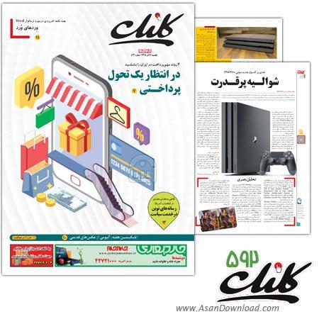 دانلود  کلیک شماره 592 - هفته نامه فناوری اطلاعات روزنامه جام جم