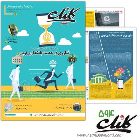 دانلود  کلیک شماره 594 - هفته نامه فناوری اطلاعات روزنامه جام جم