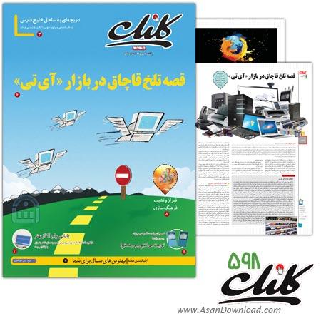 دانلود  کلیک شماره 598 - هفته نامه فناوری اطلاعات روزنامه جام جم