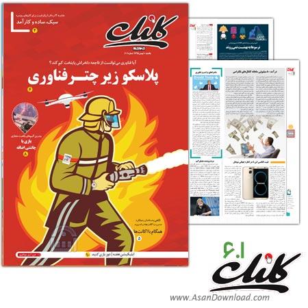 دانلود  کلیک شماره 601 - هفته نامه فناوری اطلاعات روزنامه جام جم