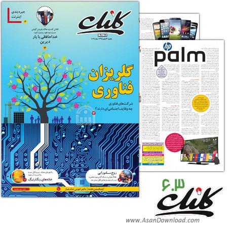 دانلود  کلیک شماره 603 - هفته نامه فناوری اطلاعات روزنامه جام جم