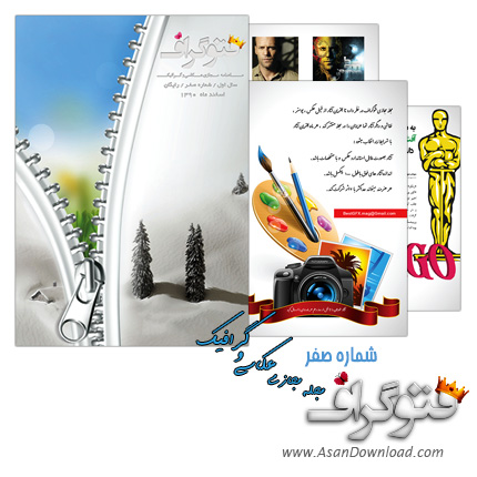 دانلود فتوگراف شماره صفر - مجله مجازی عکاسی و گرافیک