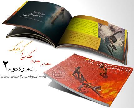 دانلود فتوگراف شماره 2 - مجله مجازی عکاسی و گرافیک