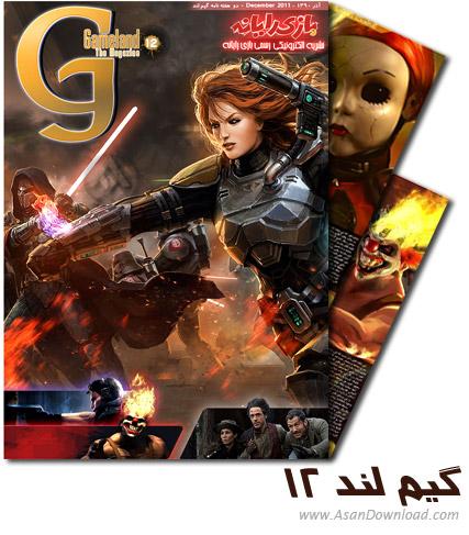 دانلود رایگان مجله گیم لند شماره 12 -  بهمن ماه  1390