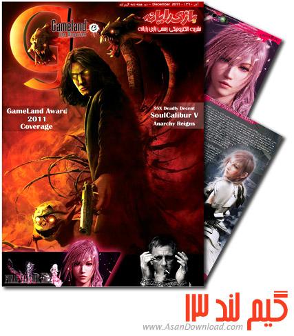 دانلود رایگان مجله گیم لند شماره 13 -  بهمن ماه  1390