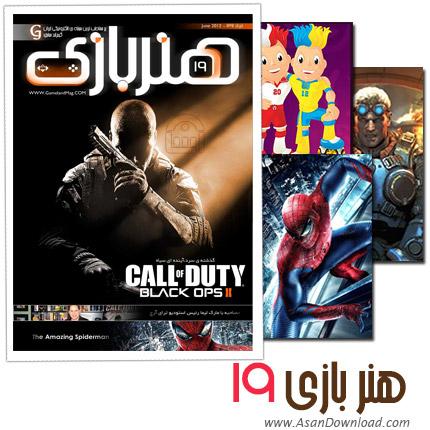 دانلود هنر بازی شماره 19 - مجله الکترونیکی بازی