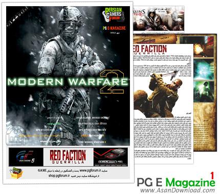 دانلود Persian Gamer E-Magazine شماره 1 - مجله الکترونیکی بازی