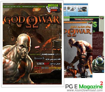 دانلود Persian Gamer E-Magazine شماره 2 - مجله الکترونیکی بازی