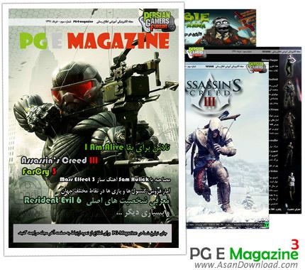 دانلود Persian Gamer E-Magazine شماره 3 - مجله الکترونیکی بازی