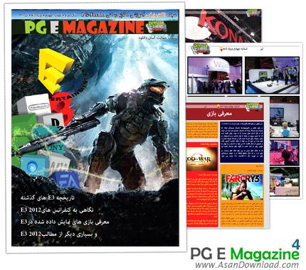 دانلود Persian Gamer E-Magazine شماره 4 - مجله الکترونیکی بازی