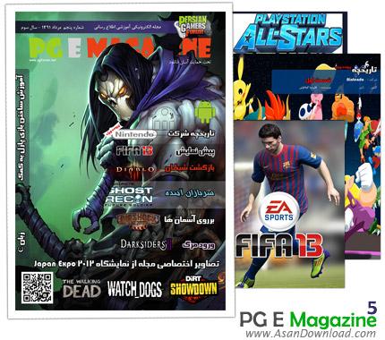 دانلود Persian Gamer E-Magazine شماره 5 - مجله الکترونیکی بازی
