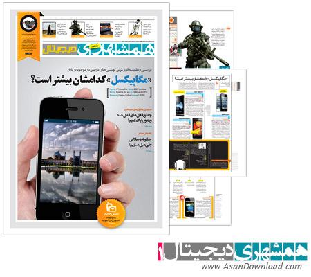 دانلود همشهری دیجیتال شماره 1 - ضمیمه هفته نامه روزنامه همشهری