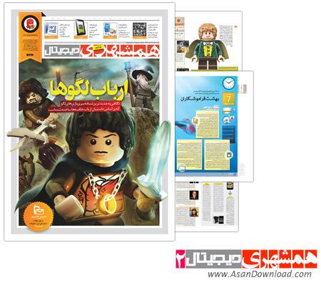 دانلود همشهری دیجیتال شماره 2 - ضمیمه هفته نامه روزنامه همشهری