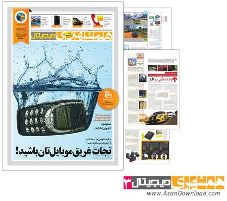 دانلود همشهری دیجیتال شماره 3 - ضمیمه هفته نامه روزنامه همشهری