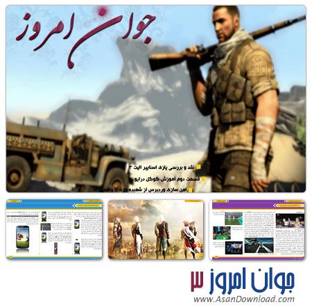 دانلود مجله جوان امروز شماره 3 - ماهنامه الکترونیکی آی تی