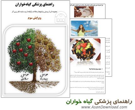 دانلود کتاب راهنمای پزشکی گیاه خواران - ویرایش سوم