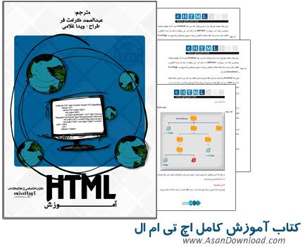دانلود کتاب آموزش کامل اچ تی ام ال - Hyper Text Markup Language
