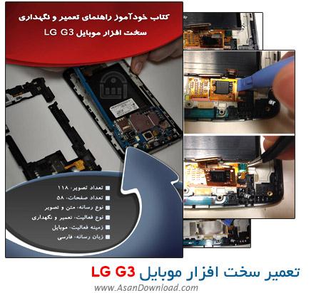 دانلود کتاب خود آموز راهنمای تعمیر و نگهداری سخت افزار موبایل LG G3